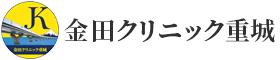 金田クリニック重城
